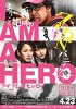 I Am a Hero (film live-action, 2016)