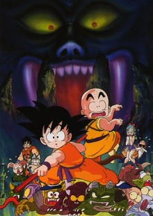 Dragon Ball: Majin-jō no Nemurihime